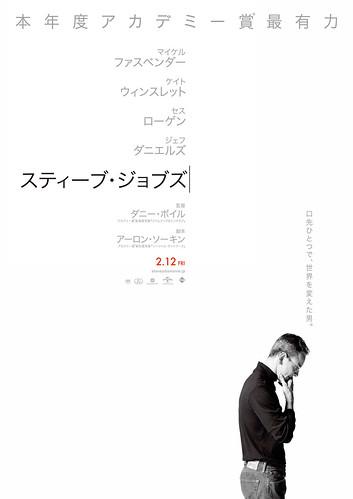 映画『スティーブ・ジョブズ』ポスター
