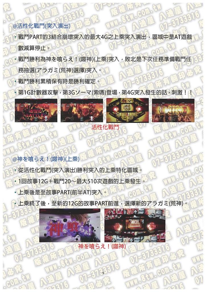 S0310噬神戰士 荒神ver 中文版攻略_Page_10