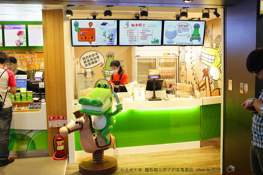 台北地下街~鱷魚騎士英式奶茶專賣店