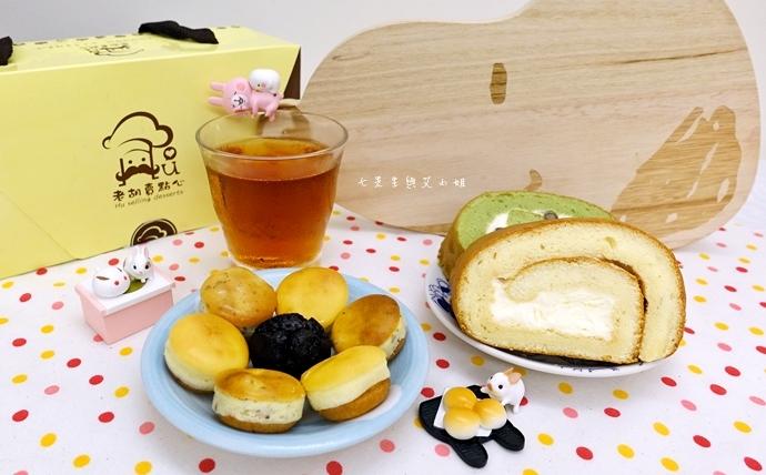 1 老胡賣點心 蜂蜜抹茶蛋糕捲 蜂蜜蛋糕捲 一口乳酪球 火腿乳酪球 一口巧克力