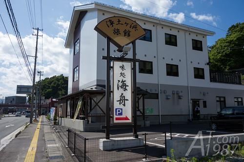 Ajitokoro Kaishuu