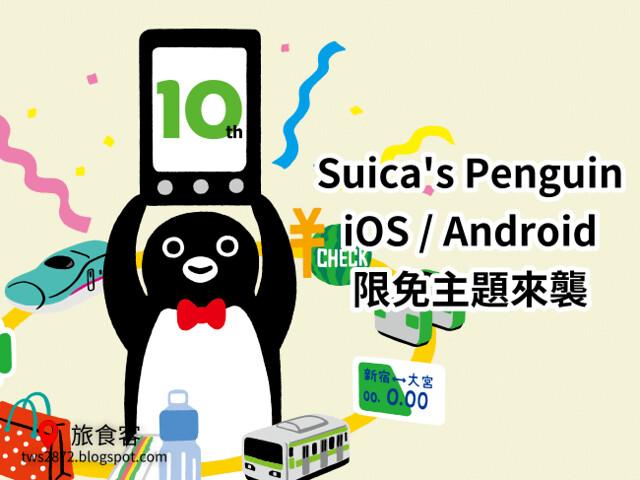 LINE 主題-Suica's Penguin