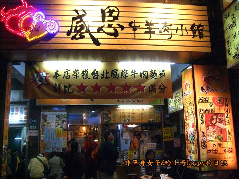 寧夏夜市美食蚵仔煎飯糰豆花16