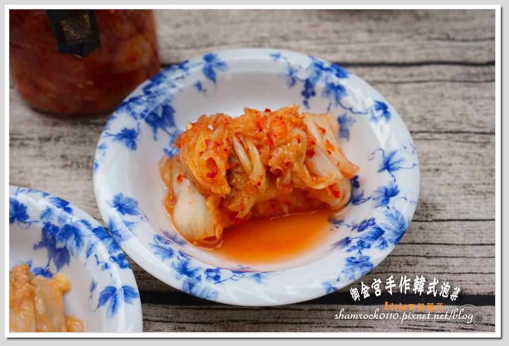 御金宮手作韓式泡菜 - 06