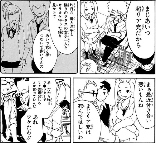 TomokosWorld_01_Vol1_P100