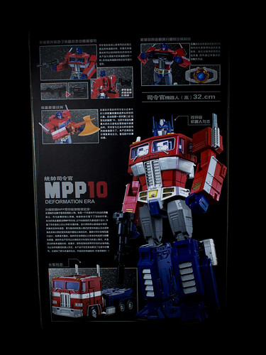 MPP-10_Deformation_Era_02