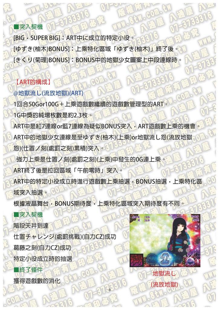 S0296地獄少女 中文版攻略_Page_09