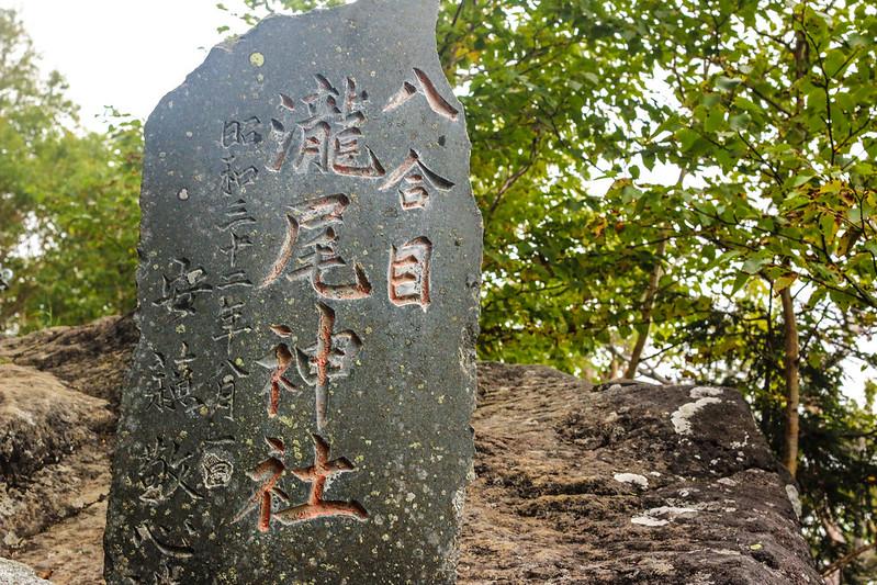 2014-09-14_00146_男体山.jpg
