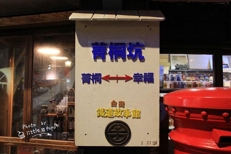 菁桐車站 032