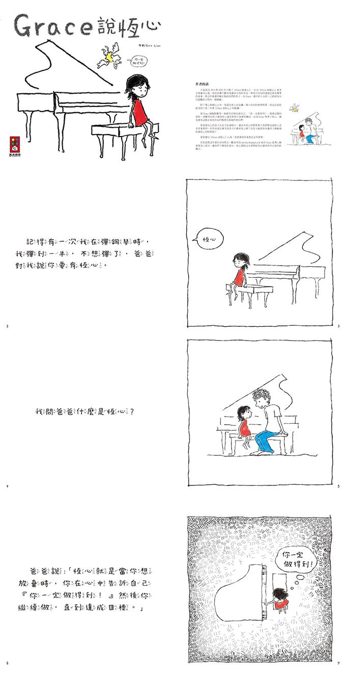 Grace說恆心-中文版