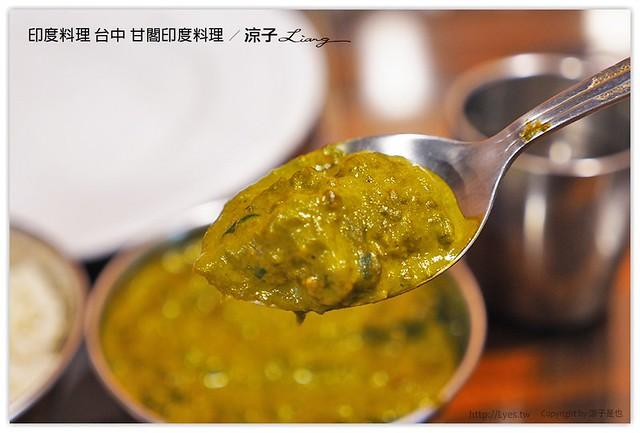 印度料理 台中 甘閣印度料理 - 涼子是也 blog