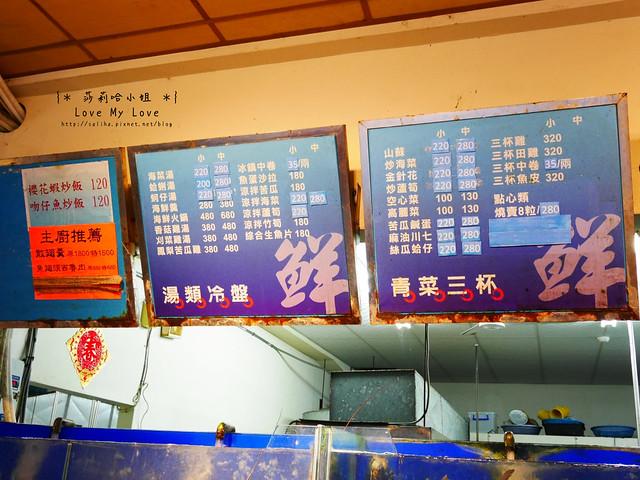 新竹南寮漁港海鮮餐廳地中海景觀餐廳 (11)