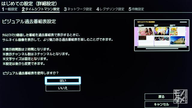 DBR-T670 詳細設定2-18