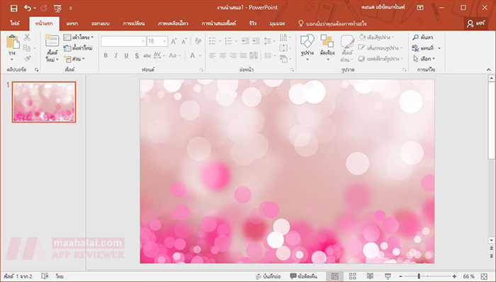 background powerpoint สวยๆ