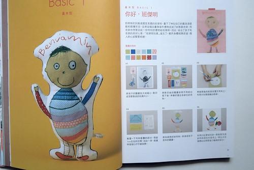 20160318-用孩子的畫做成世界唯一的布偶5-1