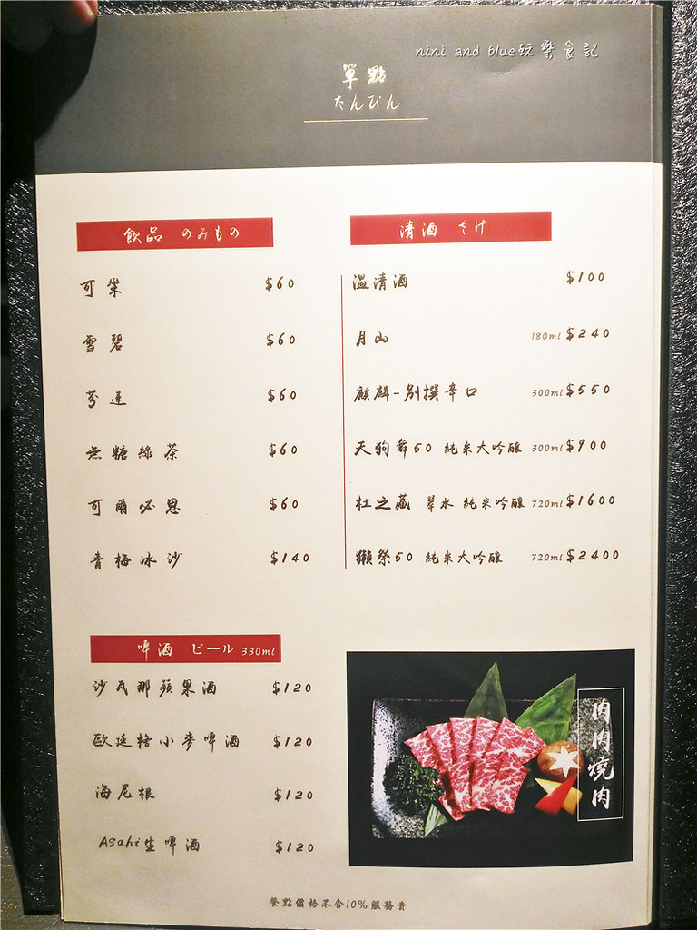 台中燒肉肉肉燒肉菜單menu價位12