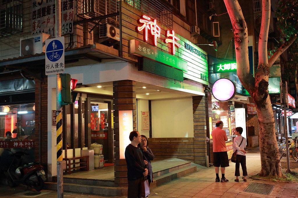 20160408松山-神牛本格派日式燒肉 (1)