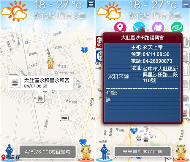 2016大甲媽祖app06