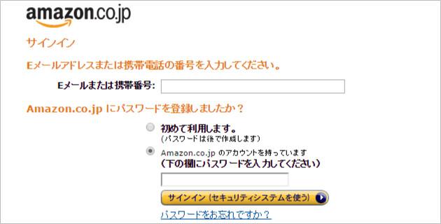 Amazonアフィリエイトアカウント作成画面