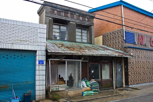 Former Daedong Electric Company, Ganggyeong-eup, South Korea