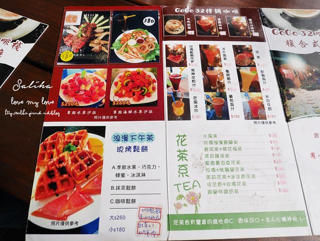 內湖碧山嚴景觀餐廳coco32咖啡棧 (4)