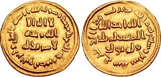 Umayyad Caliphate Dinar