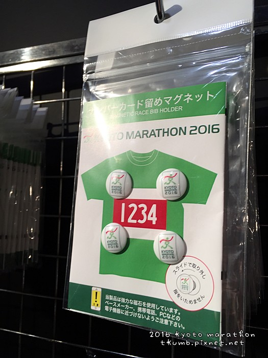 2016京都馬拉松05.JPG
