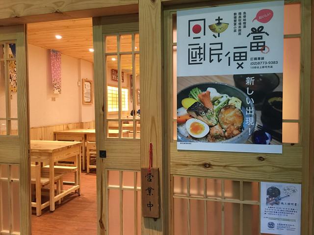 20160213 瞞著爹食堂@台北市