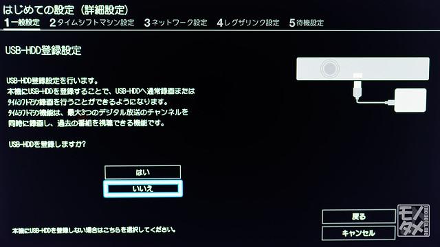 DBR-T670 詳細設定1-3