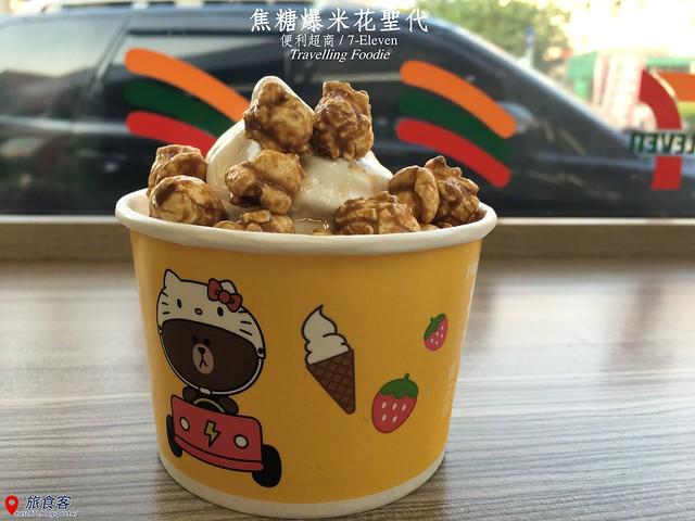 焦糖爆米花聖代_001