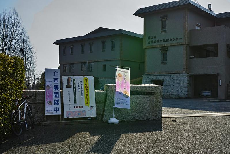 古代吉備文化財センター