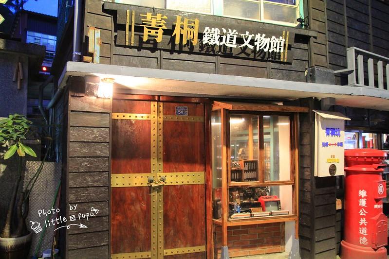 菁桐車站 033
