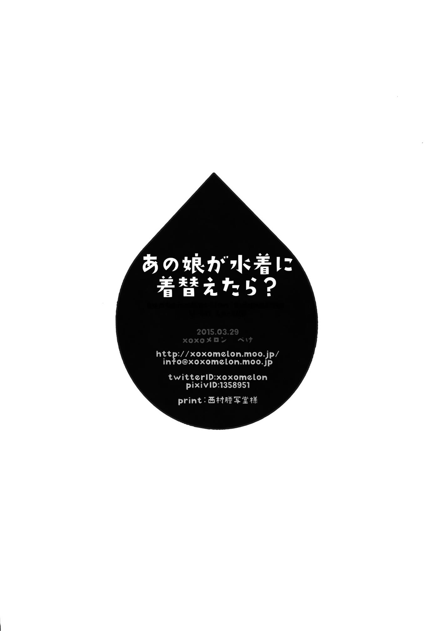 Ano Ko ga Mizugi ni Kigaetara? chap 1 – End Trang 18 - Mangak.info