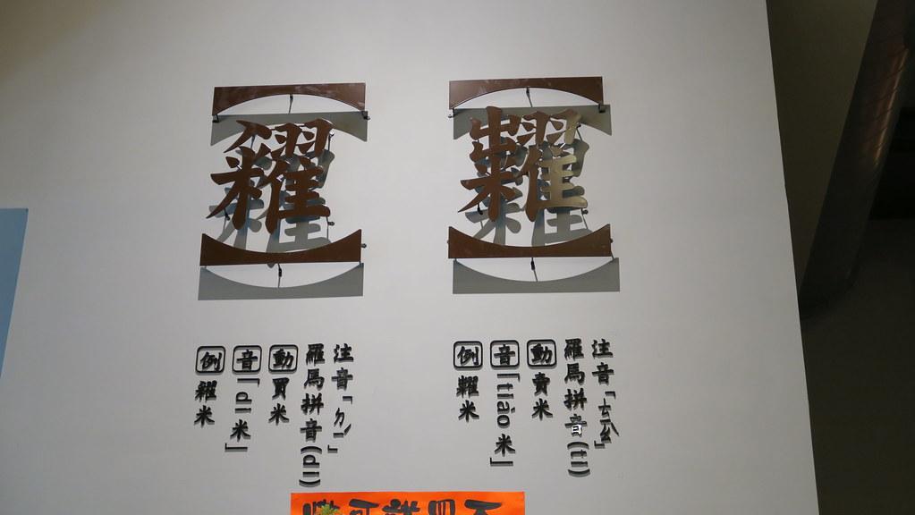 彰化縣埤頭鄉中興糓堡稻米博物館 (117)