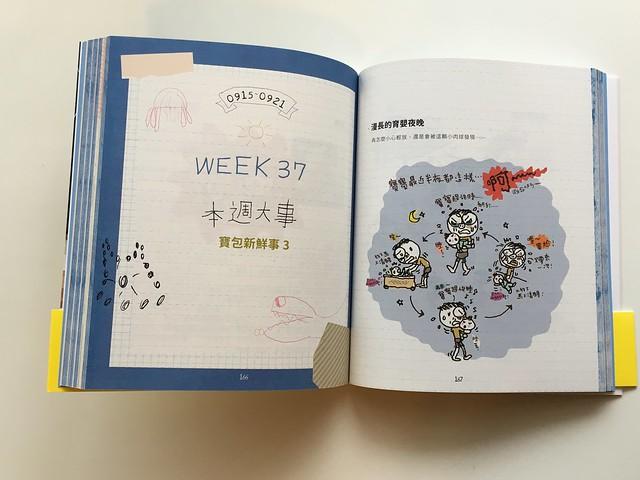 《賴馬家的52週生活週記簿》第37週,小寶寶讓夜晚變得好長XD@賴馬20週年經典再現
