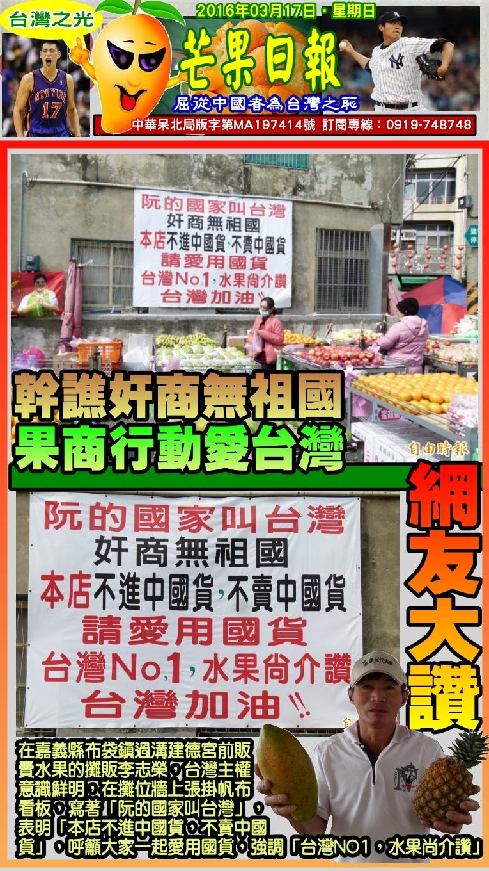 160317芒果日報--台灣之光--幹譙奸商無祖國,果商行動愛台灣