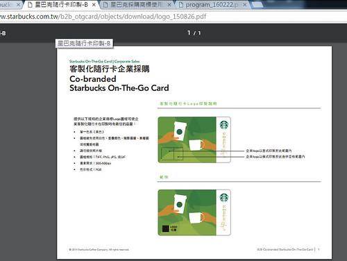 星巴克隨行卡企業採購網頁說明2016326025419