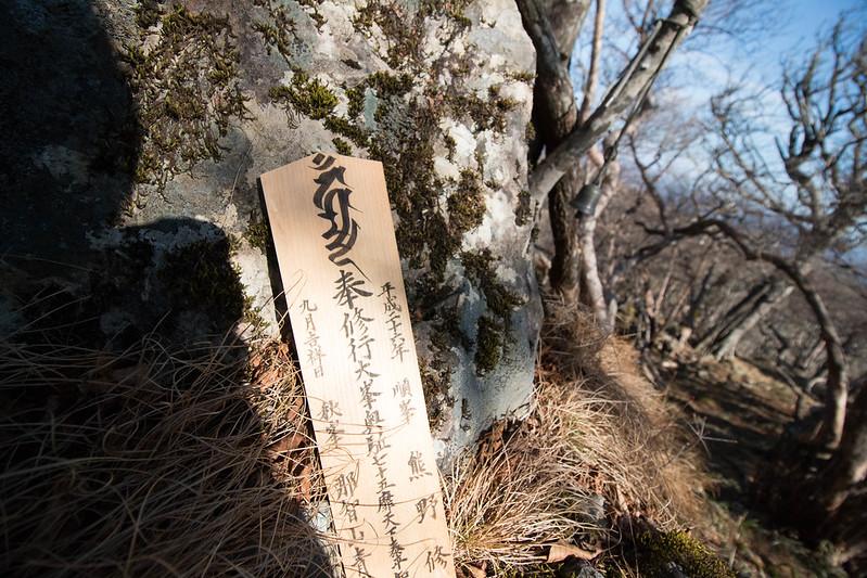 20141123-大峰山-0094.jpg
