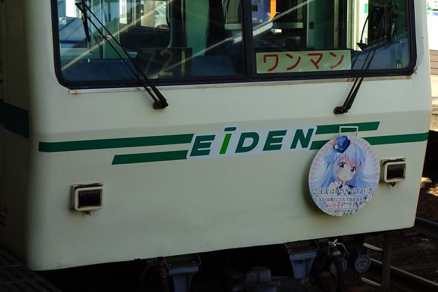 2016/04 叡山電車×ご注文はうさぎですか?? ヘッドマーク車両 #67