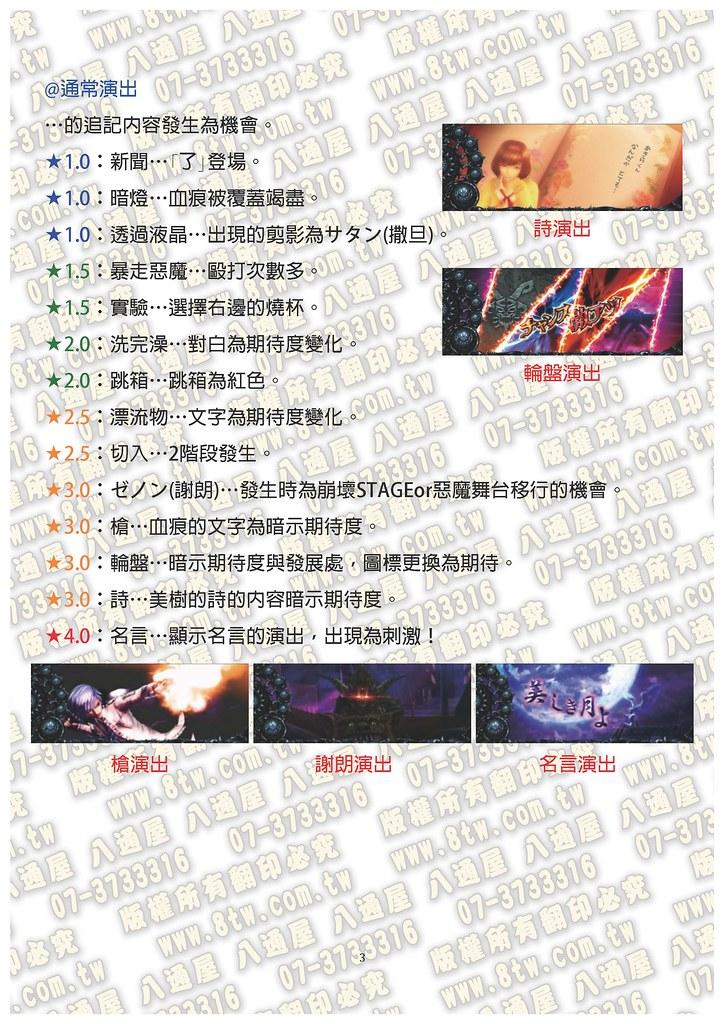 S0316惡魔人3-惡魔的默示錄 中文版攻略_Page_04