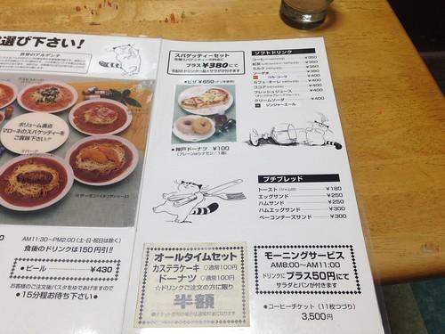 nagoya-moriyama-marrone-menu02