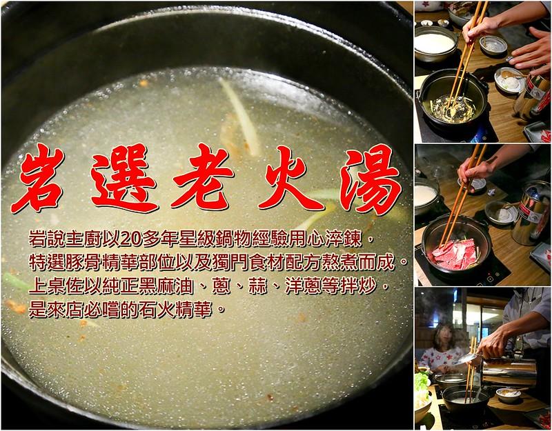 老火湯【台北松山火鍋】南京三民站石頭火鍋推薦「岩說精緻鍋物」,超精緻的火鍋套餐還有現摘的有機香菇!看的到101的餐廳,有包廂