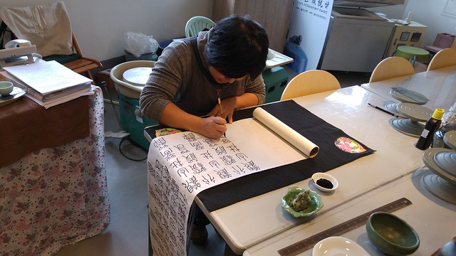 Writing calligraphy at National Taiwan Craft Research and Development Institute 國立臺灣工藝研究發展中心