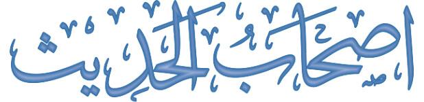 Ashabulhadith2