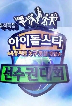 ĐH Thể Thao Idol 2016 (2016)