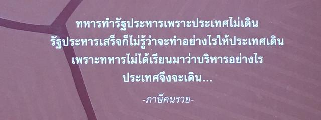 Quote จากสดุดี (คนอื่น)
