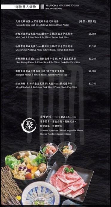 菜單-雙人海陸套餐