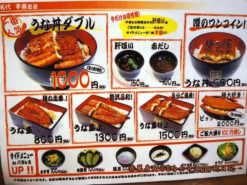 日本上野阿美橫町鰻魚飯05