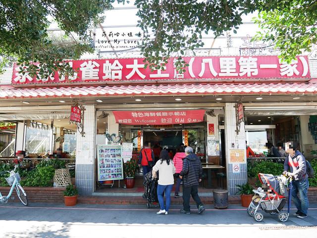 八里餐廳推薦佘家孔雀蛤大王 (13)