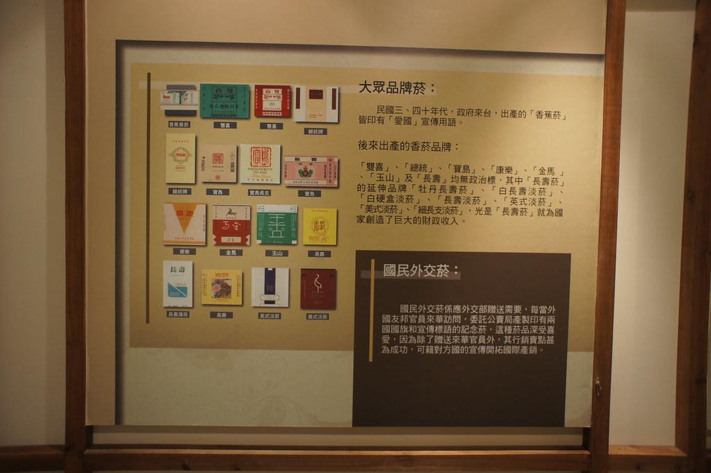 屏東觀光酒廠 (56)